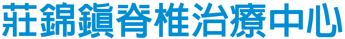莊錦鎮脊椎治療中心